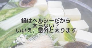 鍋料理の太る原因は食べ過ぎ!?知っておきたい鍋の食べ方