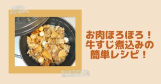 【簡単】牛すじ煮込みの作り方!ストウブ鍋でほろほろ、やわらかに!