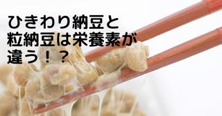 ひきわり納豆と粒納豆は栄養素が違う