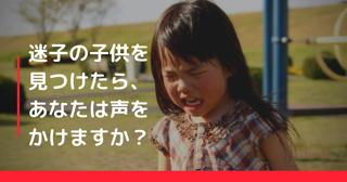 迷子の子供を見つけたらどう対応するか