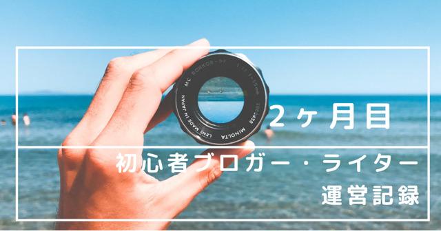初心者ブロガー・ライターの運営記録【2ヶ月目】