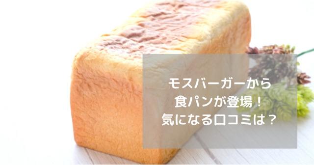 モスバーガー食パンの販売を開始!口コミを調査してみた