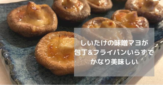 しいたけの味噌マヨがお手軽で美味!10分以内に作れる最強のおかず